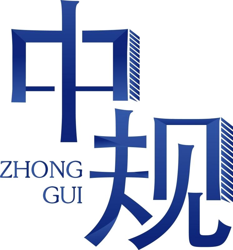 上海中规建设工程有限公司