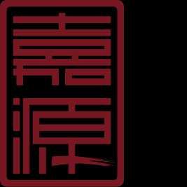 北京市嘉源律师事务所上海分所