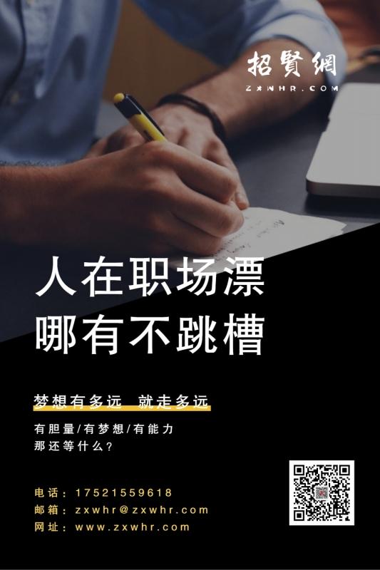 8月1号至10号招贤网招聘岗位汇总-招贤